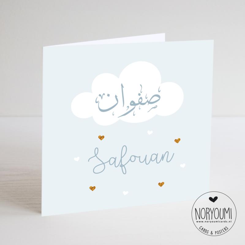 Geboortekaart   Safouan