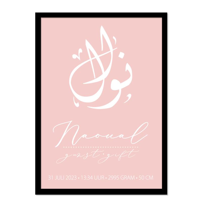 Geboorteposter | Naoual