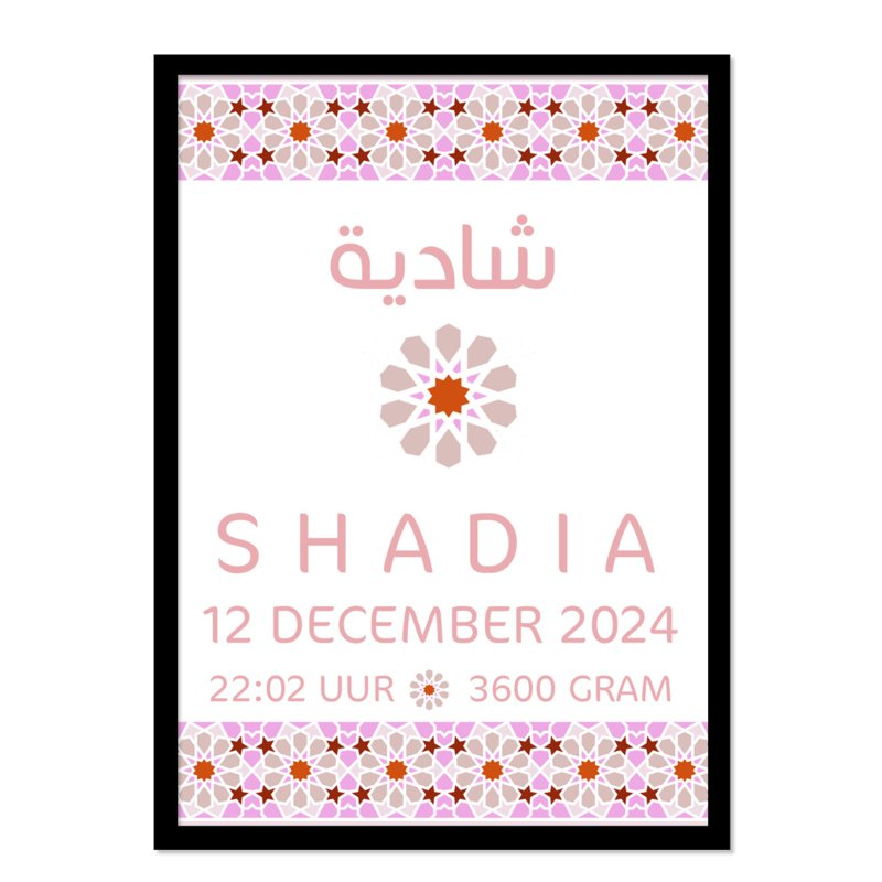 Geboorteposter   Shadia