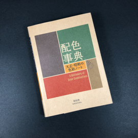 Book - A Dictionary of Color Combinations - Sanzo Wada