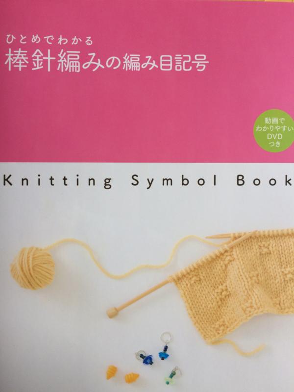 Book - Japanese Knitting Symbols