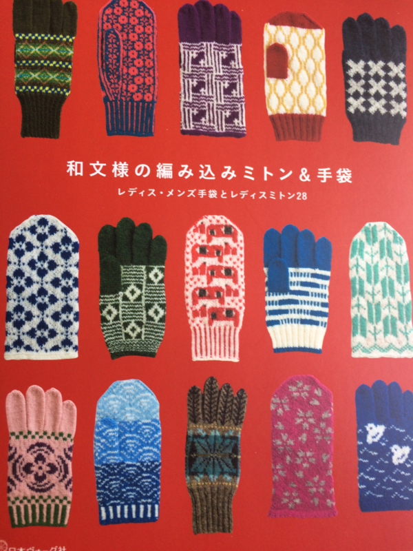 Book - Gloves and Mittens, Japanese, Illustrated