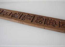 Antieke speculaasplank, koekplank