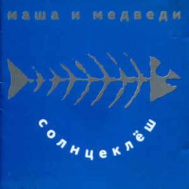 Маша И Медведи – Солнцеклёш (CD)