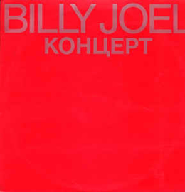 Billy Joel ‎– Концерт (CD)
