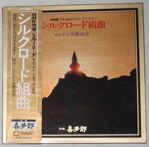 喜多郎*, ロンドン交響楽団* – シルクロード組曲
