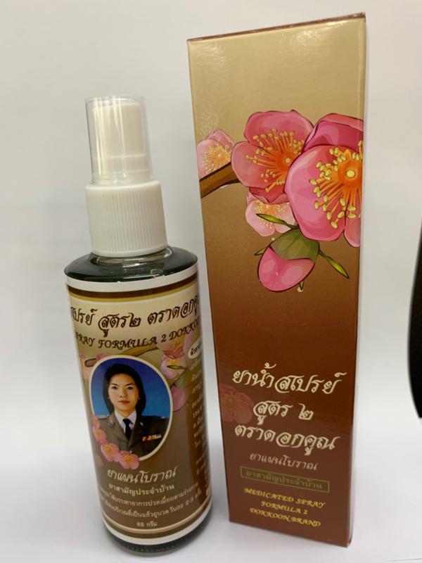 Yellow oil massage spray 85ml Semi-HOT