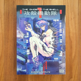 'The Ghost in the Shell' - Shirow Masamune
