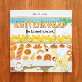 'Kattenkwaad – De broodfabriek' - Noriko Kudoh