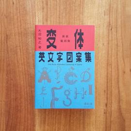 'Old-Style Alphabet Lettering of Japan' - Tomoyuki Onuma