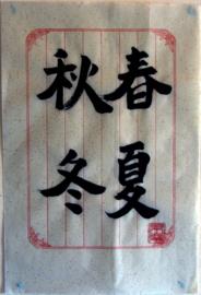 Kalligraphie auf Reispapier (cremefarben)