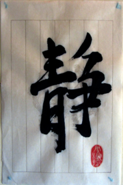 Calligraphy on Rice Paper (white)