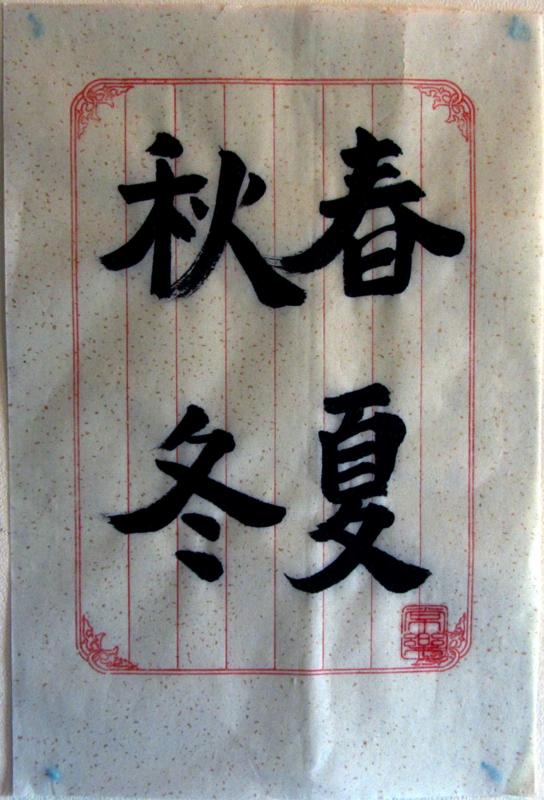 Kalligrafie op Rijstpapier (gebroken wit)