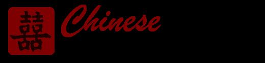 chinese-present