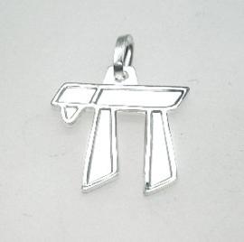 zilveren Chai hanger Hebreeuws voor leven , ḥai חַי