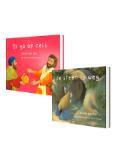SET: Prentenbijbel kartonboekjes NT (Corien Oranje)
