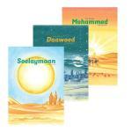 De Profeet Daawoed(vrede zij met hem); De Profeet Soelaymaan (vrede zij met hem); De Profeet Mohammed (vrede zij met hem) (Yamina el Bachiri)
