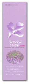 Lavender Sawayaka Wierook Baieido