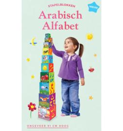 Arabische alfabet blokken