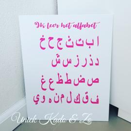 Arabisch alfabet bord 30x40 cm met gratis naamsticker