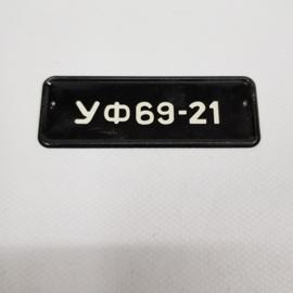 Maple Leaf chewing gum kentekenplaatje mini - 33 CCCP Soviet Union
