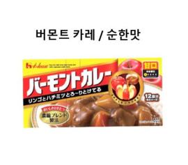 VERMONT CURRY (MILD) 버몬트카레 (순한맛) 230g