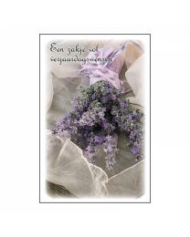 GvN012 Geurzakje met envelopje - Bloemen