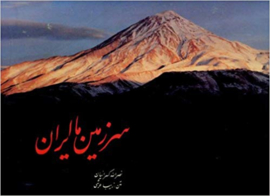 Our Homeland Iran