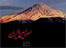 Our Homeland Iran