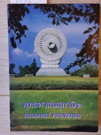 Buddhist proverbs | The Buddhism Promotion Centre of Thailand