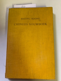 Chinees Vouwboek | Maying Soong | Derde druk |