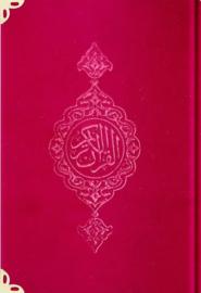 Koran rood