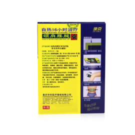 Duoke Self Heating Dephlogisticate , Analgesic pad