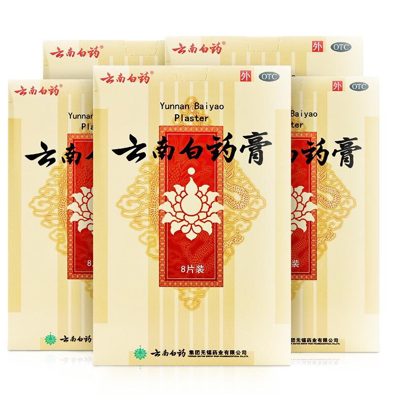 Yunnan Baiyao Plaster 8pc