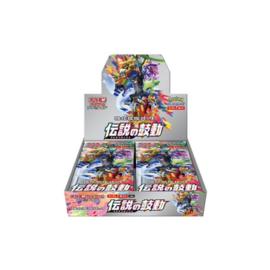 Legendary Heartbeat Booster BOX