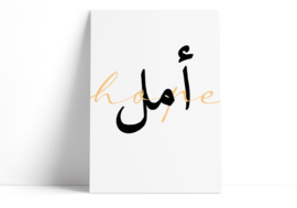Hope (Arabisch)