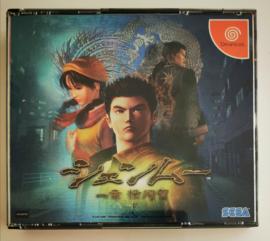 Dreamcast Shenmue (CIB) Japanese Version