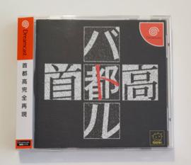 Dreamcast Shutokou Battle (CIB) Japanese Version