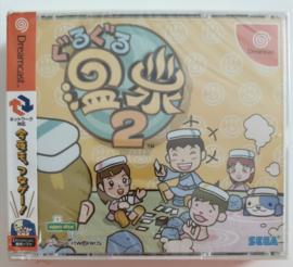 Dreamcast Guruguru Onsen 2 (factory sealed) Japanese Version