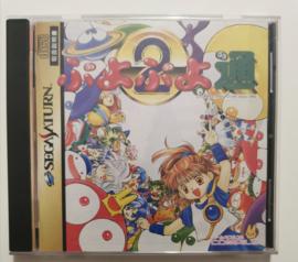 Saturn Puyo Puyo 2 (CIB) Japanese version
