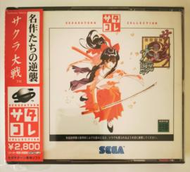 Saturn Sakura Wars (CIB) Japanese version - including poster
