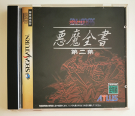 Saturn Shin Megami Tensei Akuma Zensho 2 (CIB) Japanese Version